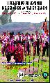 I Congreso de Jovenes Indigenas de la Nacion Qanchi