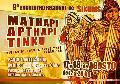 Mathapi Apthapi Tinku 2013