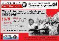 Hoy jueves 3/9: 'Entre la fábrica y el corte de ruta, resistencia obrera (1983/2001)'
